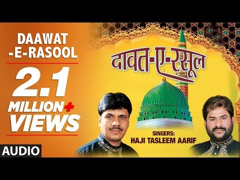 दावत - ए - रसूल (वाक़या) (Audio) || Haji Tasleem Aarif || T-Series IslamicMusic