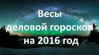 Весы деловой гороскоп на 2016 год(Весы деловой гороскоп на 2016 год Несмотря на конфликты и мелкие неурядицы, будьте уверенны в своих силах,..., 2016-01-25T17:26:30.000Z)