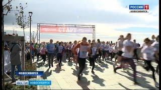 Тысячи новосибирцев приняли участие в «Кроссе наций» на Михайловской набережной