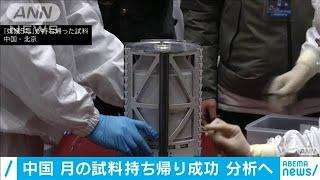 """慎重に取り出した容器に""""月の土""""中国、米ソに続く(2020年12月19日) - YouTube"""