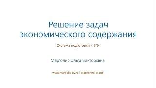 Решение задач экономического содержания (Система подготовки к ЕГЭ)