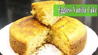 कापसाहून मऊ बिनाअंड्याचा नी बिना लोण्याचा केक कुकर मध्ये बनवा  | Eggless Sponge Cake | Ep - 278