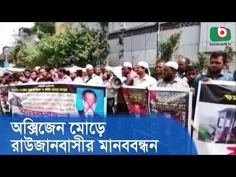 অক্সিজেন মোড়ে রাউজানবাসীর মানববন্ধন | Raozan Chittagong | Bangla News