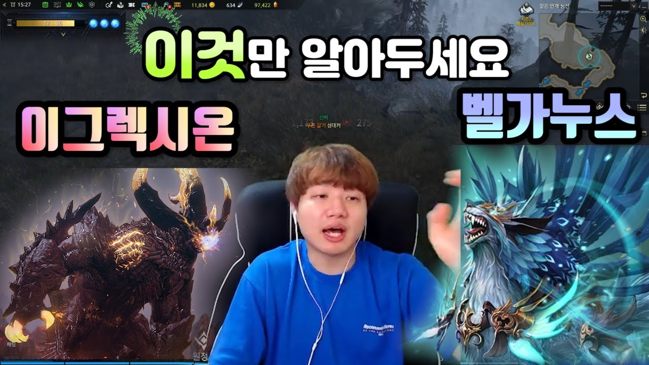 [로스트아크] 뉴비에게 어려운 이그렉시온 & 벨가누스 실전 꿀팁 ^ㅁ^!