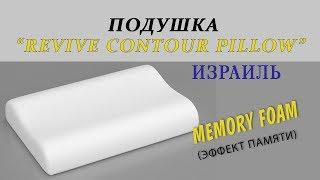 Обзор подушки с эффектом памяти (memory foam) CONTOUR PILLOW   Здоровый сон   Израиль