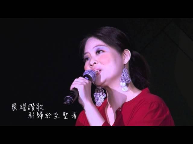 WAO 鄧婉玲 誰被祢揀選 (official)