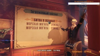BioShock Infinite - Проходим/Общаемся :)