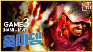 [시청자] NAMI vs MVP 치킨빵 3경기 MVP클…