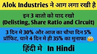 Alok Industries ने तो आग लगा रखी है, 4 दिन मे 35% ऊपर 😱 (Hindi)