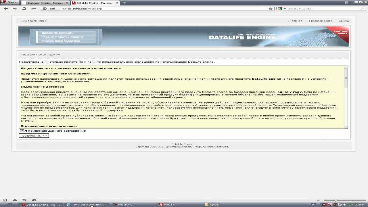 Как установить хостинг datalife хостинг серверов css v34 1 слот 1 рубль