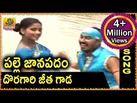 Doragari Jeetha Gada  || Telangana Folk songs || Palle Jaanapadam