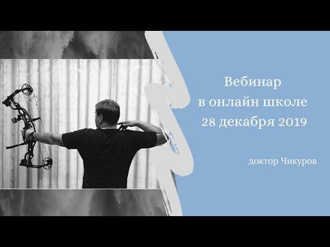Вебинар Чикурова онлайн-школа Биологического центрирования. Как лечить карму и многое другое...