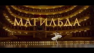 Матильда — Русский трейлер #3 (2017)