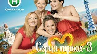Сердца трех 3 сезон 1 выпуск дата выхода