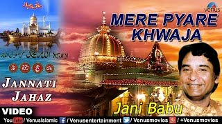 Mere Pyare Khwaja Full Video Song |Jannati Jahaz | Singer : Jani Baboo