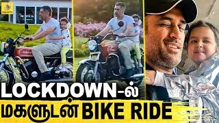 Dhoni's Lockdown Bike Ride with Daughter Ziva | CSK
