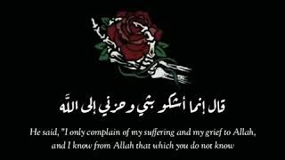 قال انما اشكو بثي وحزني الي الله انس شهاب Mp3