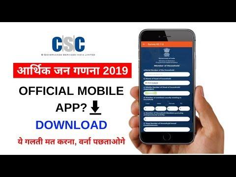 7th economic census mobile app download, dounload 2019, csc aarthik
