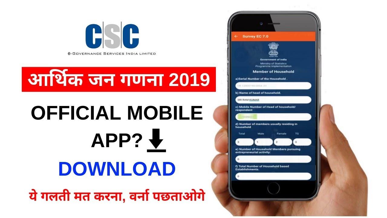 7th economic census mobile app download, dounload 2019, csc aarthik jan  ganana