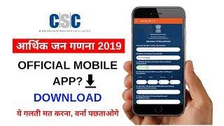 Download 7th economic census mobile app download, dounload 2019, csc aarthik jan ganana
