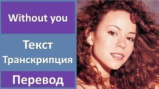 Скачать Mariah Carey Without You текст перевод транскрипция