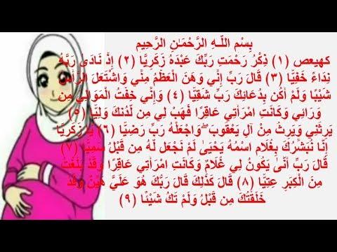 3 X 7x Ayat Qursi Surah Maryam Surat Yusuf Full Panjang Ibu Dan Bayi Sehat