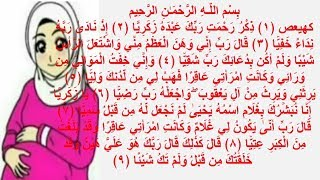 3 X ( 7X Ayat Qursi - Surah Maryam - Surat Yusuf ) Full Panjang - ibu dan Bayi sehat