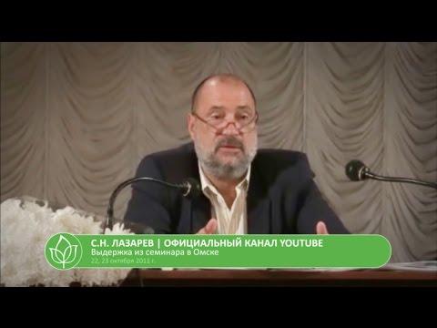 Лазарев сергей николаевич суставы видео опухли суставы на ногах народными средствами