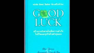 เสียงอ่านหนังสือเรื่อง Good Luck ตอนที่ 3