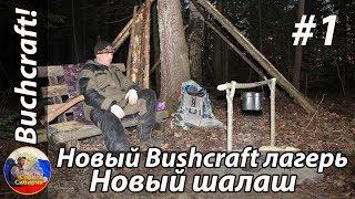 Новый Bushcraft лагерь, строю двухскатный шалаш! Готовим на костре!