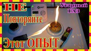 Опасный эксперимент с угарным газом  Купить детектор угарного газа