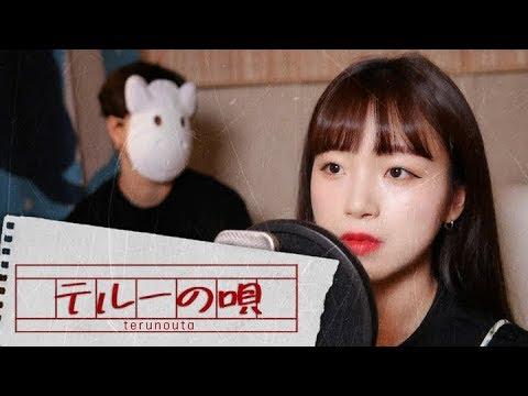 「ゲド戦記 게드전기 OST  / テルーの唄 - 手嶌葵 」 │Covered by 달마발 Darlim&Hamabal