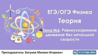 ЕГЭ 2019 по физике. Теория #6. РУД без начальной скорости