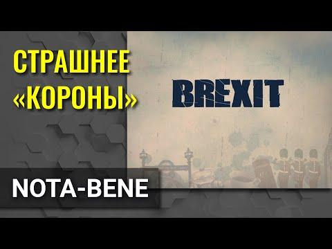 Brexit без сделки для британской экономики будет пострашнее пандемии коронавируса