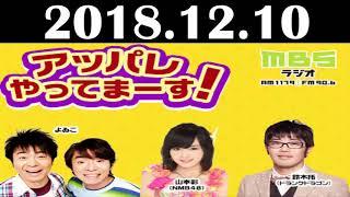 2018 12 10 アッパレやってまーす!よゐこ 山本彩(NMB48) 鈴木拓(ド...