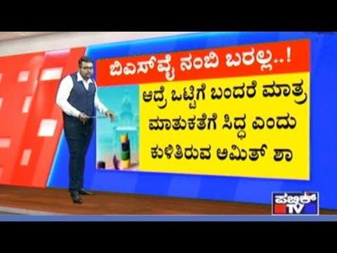 Public News | Check Bandi | Feb 6, 2019