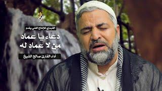 دعاء يا عماد من لا عماد له لقضاء الحوائج | الملا صالح الشيخ