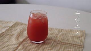 수박주스 맛있게 먹기(+휴롬 더이지 사용)