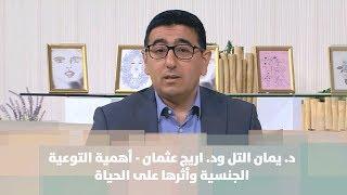 د. يمان التل ود. اريج عثمان - أهمية التوعية الجنسية وأثرها على الحياة