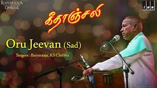 Geethanjali Movie Songs | Oru Jeevan | Sad Song | Murali | Sathyaraj | Nalini | Ilaiyaraaja Official