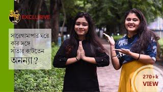 সারেগামাপা - র গোপন তথ্য ফাঁস ঠোঁটকাটা অনন্যা -র | INTERVIEW Ananya Chakraborty | addazone