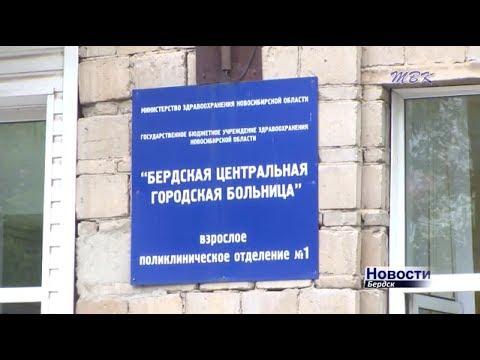 Молодые врачи выбирают Бердск