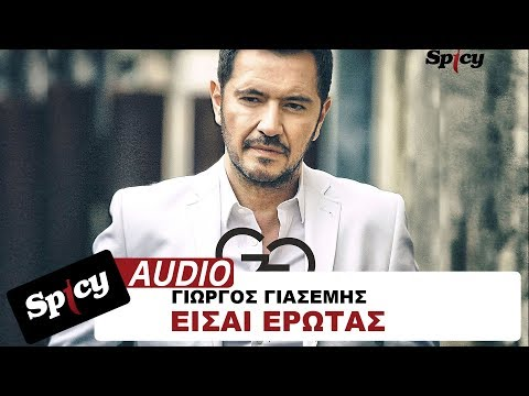 Γιώργος Γιασεμής - Είσαι Έρωτας | Giorgos Giasemis - Eisai Erotas - Official Audio Release