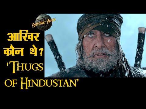 आखिर कौन थे? Thugs of Hindustan | Real Story | 'Thugs of Hindustan' History in Hindi