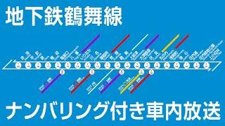 【ナンバリング放送導入】鶴舞線上小田井→赤池【自動放送】