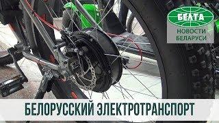 Создание белорусского персонального электротранспорта