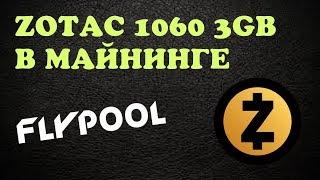 Zotac 1060 3GB в майнинге Zcash на FlyPool