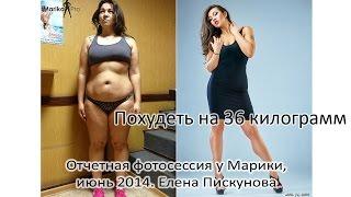 Похудеть на 36кг. Отчетная фотосессия у Марики, июнь 2014. Елена Пискунова
