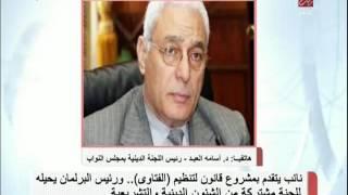 بالفيديو.. أسامة العبد عن قانون تنظيم الفتاوى: يحمي المجتمع من التدمير