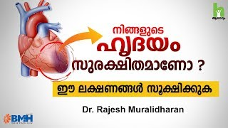 Heart failure ഈ ലക്ഷണങ്ങൾ സൂക്ഷിക്കുക | Heart failure Malayalam Health Tips